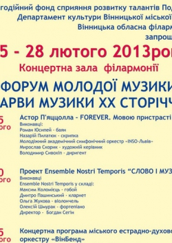 20.02.13 - Word and music (Vynnytsia)